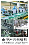 电子产品组装线